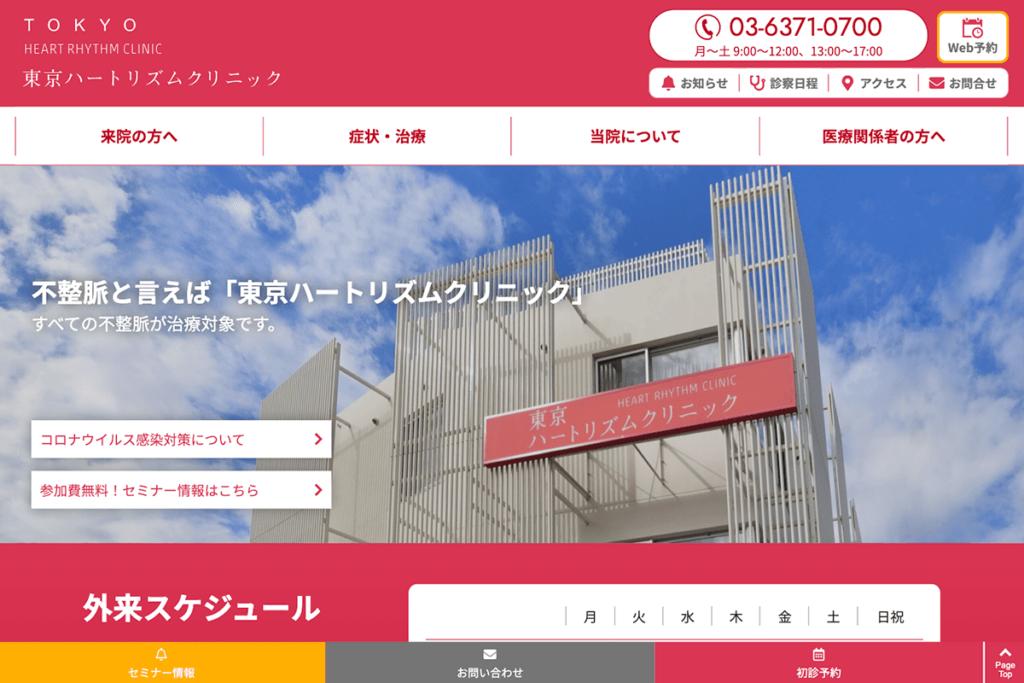 東京ハートリズムクリニックWebサイト